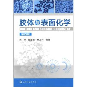 胶体与表面化学(第4版)