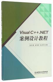 Visual C++. NET案例设计教程