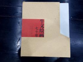 牛文绘画七十年 (上)(下)