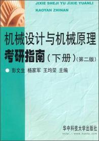 机械设计与机械原理考研指南(下册)(第2版)