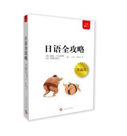 全攻略系列:日语全攻略