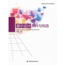 展示设计材料与构造(高等教育艺术设计类规划教材)