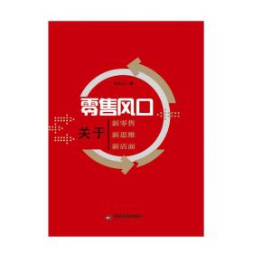 送书签ui-9787506865999-零售风口---关于新零售 新思维  新店面