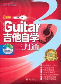 旧书 吉他自学三月通 刘传  9787509404775 蓝天出版社