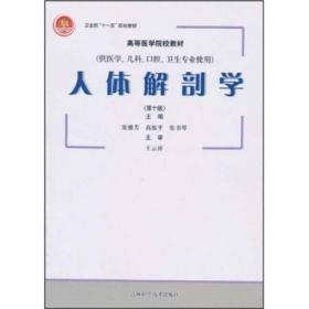 """卫生部""""十一五""""规划教材·高等医学院校教材:人体解剖学(第10版)"""
