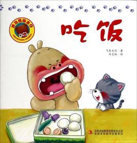 ¥(绘本)好习惯绘本:1吃饭