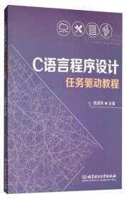 C语言程序设计任务驱动教程