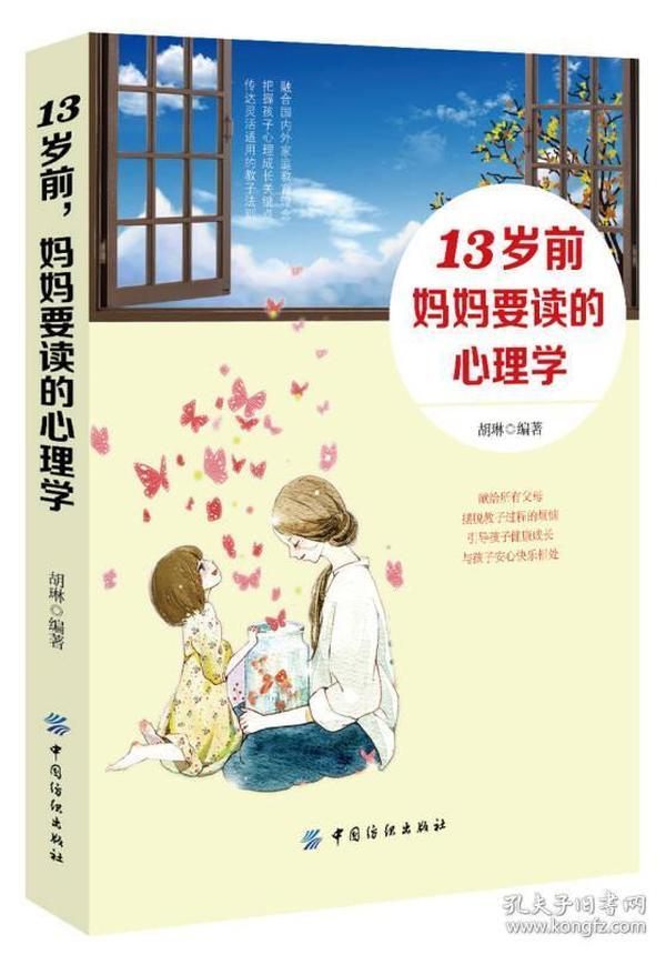 978751804581513歲前媽媽要讀的心理學