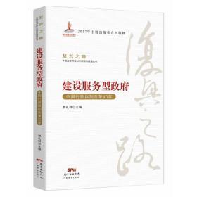 建设服务型政府:中国行政体制改革40年/复兴之路中国改革开放40年回顾与展望丛书