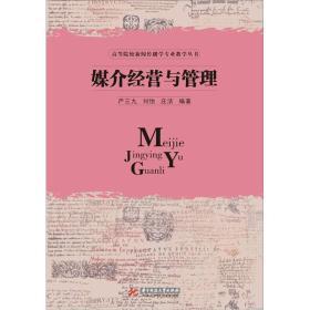 媒介经营与管理 严三九 刘怡 庄洁著 华中科技大学出版社 9787560974668s