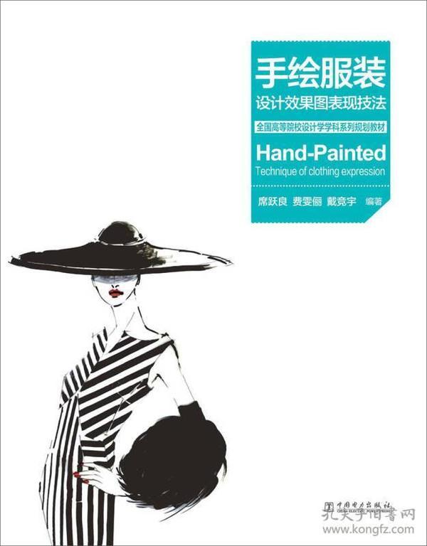 全国高等院校设计学学科系列规划教材:手绘服装设计效果图表现技法