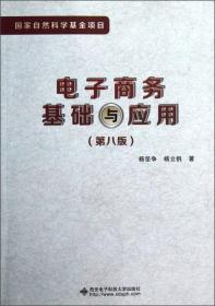 电子商务基础与应用 第八版 杨坚争 西安电子科技大学