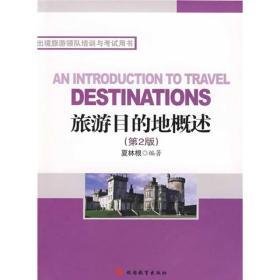 旅游目的地概述