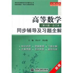 高等数学同步辅导及习题全解 (第六版·合订本)