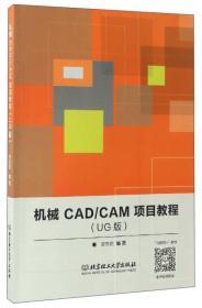 机械CAD/CAM项目教程