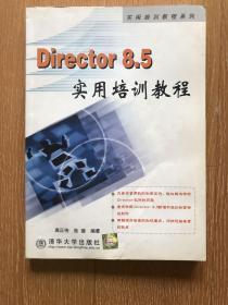 Director8.5实用培训教程