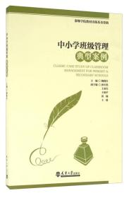 中小学班级管理典型案例在  魏晓红 9787561856673 天津大学出版社