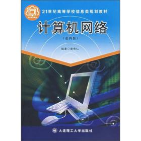 21世纪高等学校信息类规划教材:计算机网络(第4版)