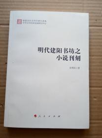 明代建阳书坊之小说刊刻