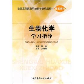 中国医药科技出版社 生物化学学习指导 欧瑜 9787506743501