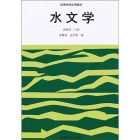 水文学 黄锡荃 9787040041736 高等教导出版社