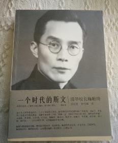 一个时代的斯文:清华校长梅贻琦【钟秀斌签名本】