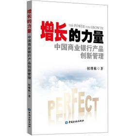 增长的力量:中国商业银行产品创新管理