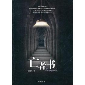 亡者书 安昌河 中国书店出版社9787806635186