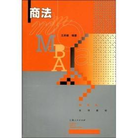 商法 邵慧玲 上海人民出版社 9787208038004