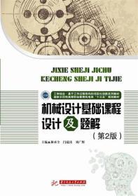机械设计基础课程设计及题解(第2版)