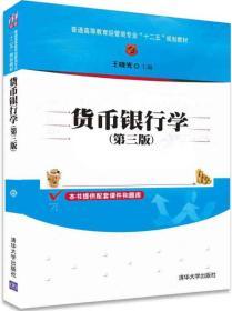 """货币银行学(第三版)/普通高等教育经管类专业""""十二五""""规划教材"""