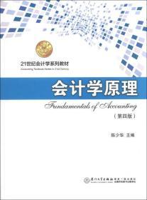 会计学原理(第4版)/21世纪会计学系列教材