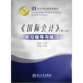 《国际会计》学习指导与练习第五5版 常勋 厦门大学出版社 9787561526897
