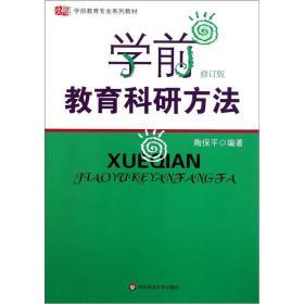 学前教育科研方法 陶保平 华东师范大学出版社  9787561720080