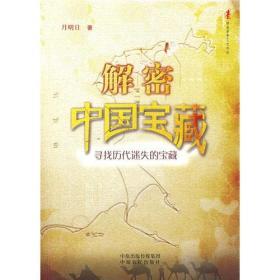 解密中国宝藏:探索发现栏目热播内容