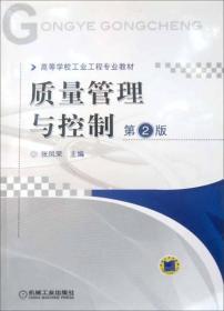 高等学校工业工程专业教材:质量管理与控制(第2版)