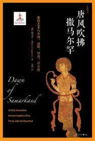 唐风吹拂撒马尔罕:粟特艺术与中国、波斯、印度、拜占庭