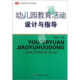 幼儿园教育活动设计与指导 黄瑾 华东师范大学出版社  9787561753927