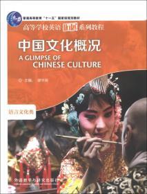 正版二手中国文化概况语言文化类9787560067162