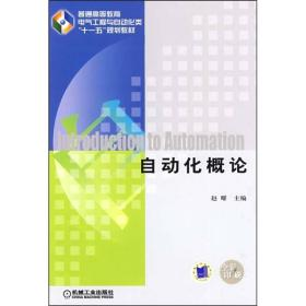 自动化概论 赵曜 机械工业出版社