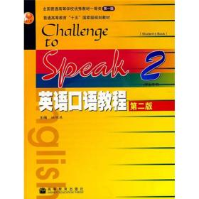 英語口語教程2(學生用書)(第2版)
