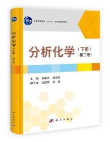 """分析化学(下)(第3版)/普通高等教育""""十一五""""国家级规划教材"""