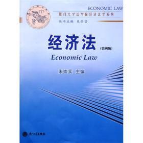 【二手包邮】经济法(第四版) 朱崇实 厦门大学出版社