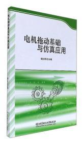 电机拖动基础与仿真应用/魏立明/ 北京理工大学出版社/9787568240437
