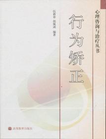 心理咨询与治疗丛书:行为矫正