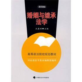 高等政法院校规划教材:婚姻与继承法学(2007年修订版)