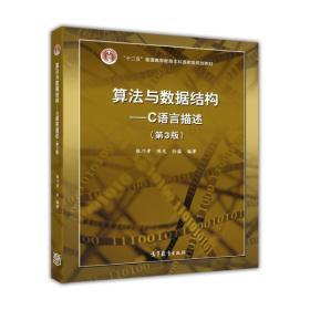 算法与数据结构:C语言描述(第3版) 张乃孝二手 高等教育出版社 9
