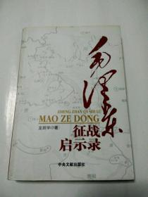 毛泽东征战启示录