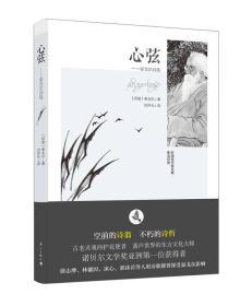 心弦-泰戈尔诗选泰戈尔漓江