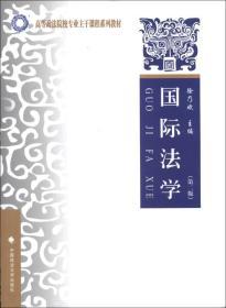 国际法学(第2版)/高等政法院校专业主干课程系列教材